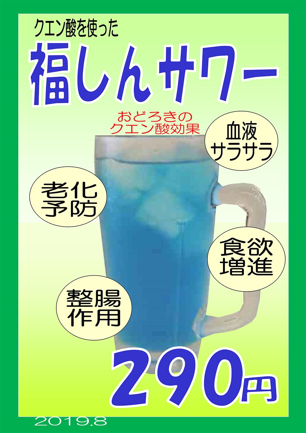 http://fuku-sin.co.jp/news/20190920_3.jpg