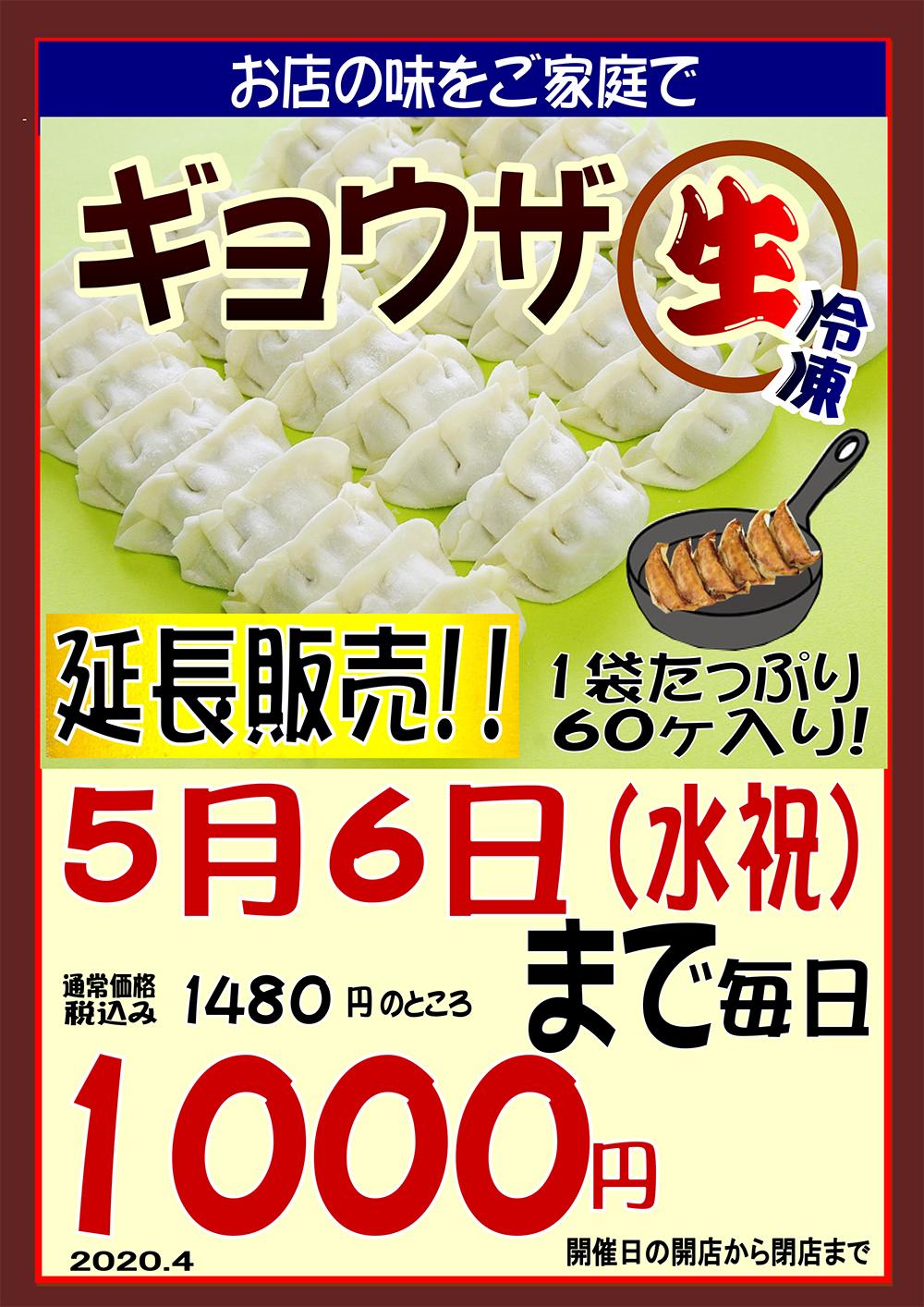 http://fuku-sin.co.jp/news/20200416_gyoza.jpg